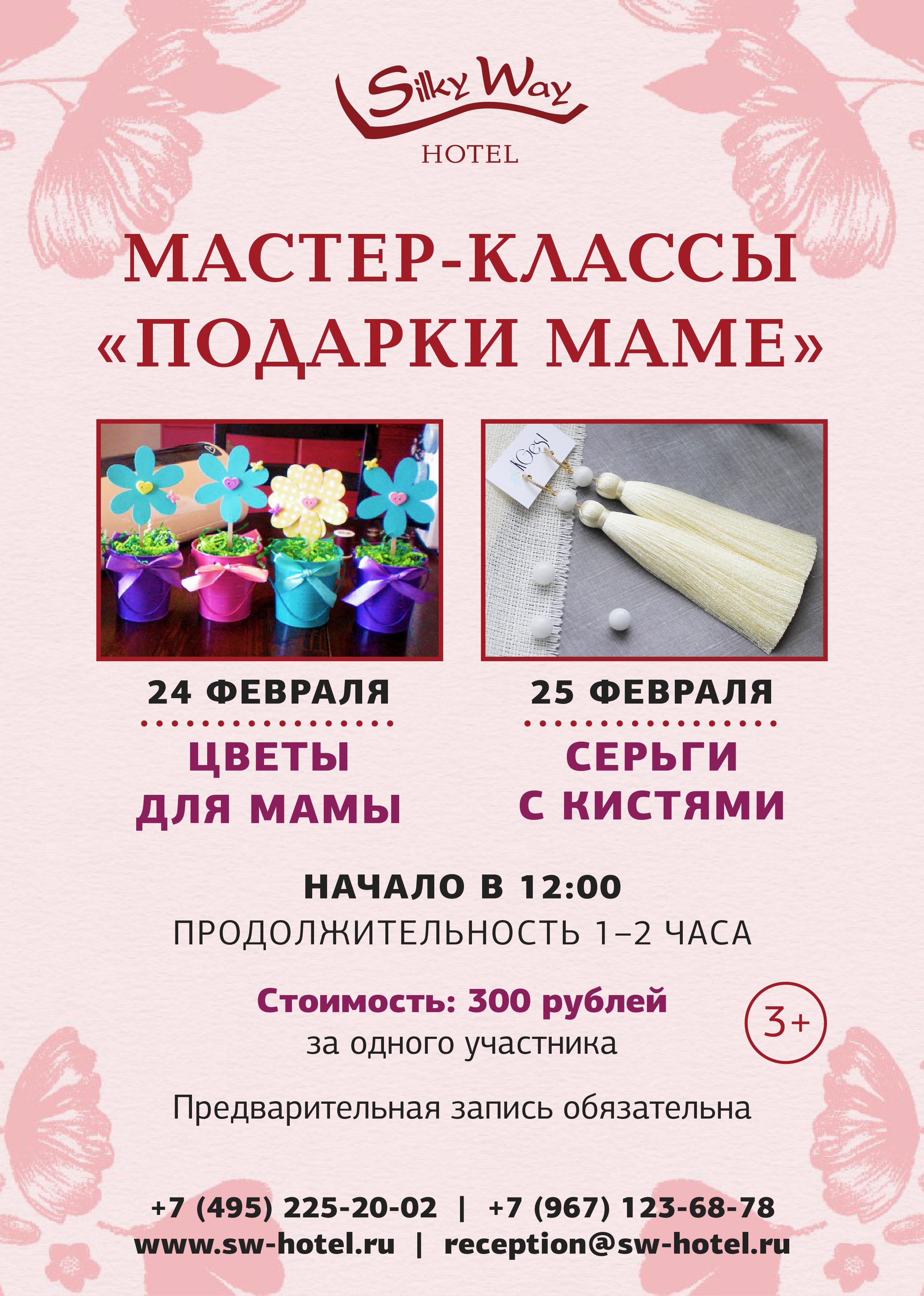"""Hotel Silky Way 24 и 25 февраля Мастер-классы """"Подарок маме"""""""